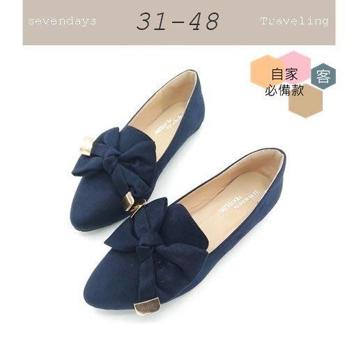 大尺碼女鞋小尺碼女鞋雅痞絨布舒適尖頭素面娃娃鞋平底鞋女鞋藍色(31-48)現貨#七日旅行