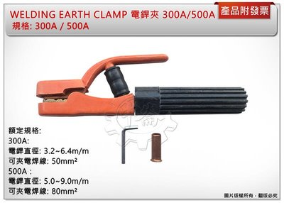 *中崙五金【附發票】WELDING EARTH CLAMP 電銲夾 300A 不易發燙