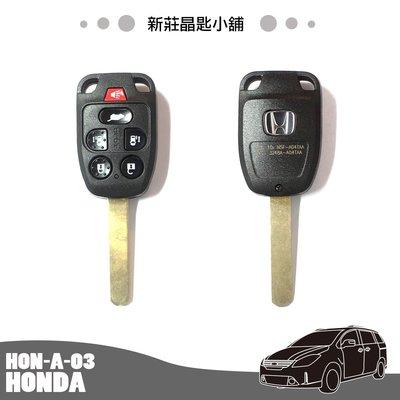 新莊晶匙小舖 HONDA ODYSSEY 原廠遙控器 整合式遙控晶片鑰匙複製