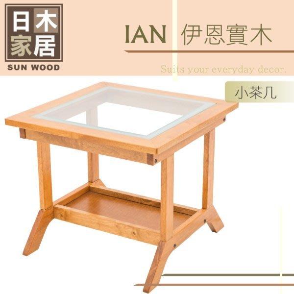 【多瓦娜】日木家居 Ian伊恩實木玻璃小茶几SW5236【多瓦娜】