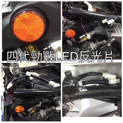 YAMAHA 四代勁戰  (雙蝶) 尾燈改 LED反光片專用,(不含LED反光片)改裝線路的首選,不影響原廠的保固。