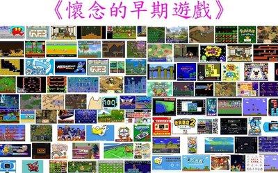 懷舊遊戲又興起一波風潮!【窮人電腦】專業平價代客組裝早期Windows98/95/DOS遊戲機---首選賣家!