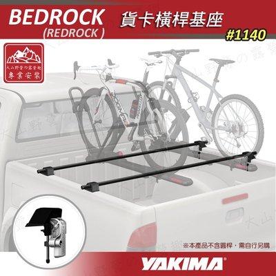 【大山野營】新店桃園 YAKIMA 1140 BEDROCK(REDROCK)貨卡橫桿基座 快拆腳座 貨卡專用快拆行李架