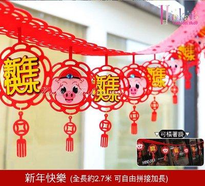 ☆[Hankaro]☆ 春節系列商品不織布DIY立體新年快樂旗串(單一串)
