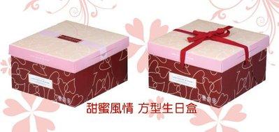 阿勝專業包裝材料工廠【甜蜜風情10吋 方型生日盒】蛋糕盒、包裝禮盒、禮物禮盒、蛋糕禮盒、可訂做、可燙金