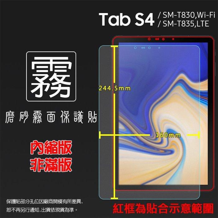 霧面螢幕保護貼 SAMSUNG Tab S4 SM-T830 SM-T835 10.5吋 平板保護貼 軟性 霧貼 保護膜