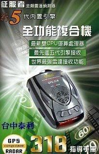 泰利汽車精品【征服者 GPS-318 SiRF III晶片衛星測速器】隨插即用 【降!歡迎詢問最低價】