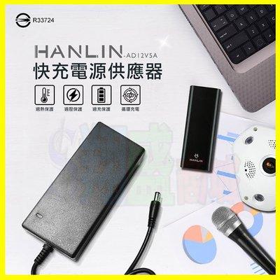 HANLIN AD12V5A (60w)LED燈設備快充電源供應器 筆記型電腦電源轉換器 監視器/液晶螢幕電視盒變壓器