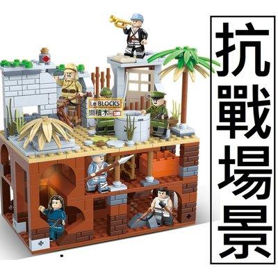 樂積木【當日出貨】第三方 抗戰場景 含八款人偶 603片 非樂高LEGO相容 日軍 國軍 軍事 二戰 100110