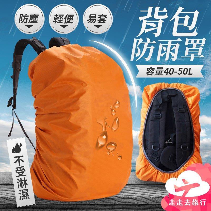 走走去旅行99750【HC321】40-50L背包防雨罩 防水背包套 背包雨衣 登山包防水罩 防水套 背包保護套 5色