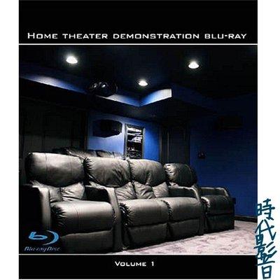 特惠折扣 家庭影院演示藍光碟 Home Theater Demonstration Blu-Ray 1 BD50 精美盒裝時代影音