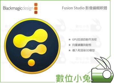數位小兔【Blackmagic 編輯 3D 動態 VR 特效 Fusion Studio】公司貨 影像剪輯 影像編輯軟體