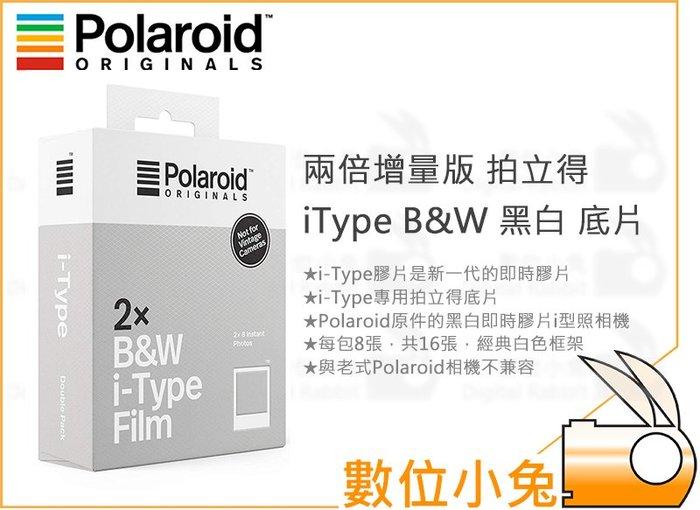 數位小兔【Polaroid iType B&W 黑白 兩倍增量版 拍立得 底片】寶麗萊 Onestep系列 公司貨
