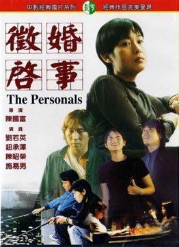 徵婚啟事  The Personals   [全新正版DVD]