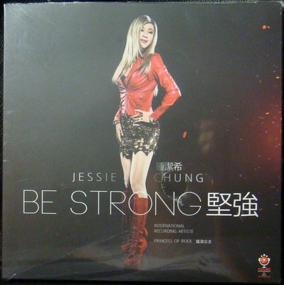 鍾潔希 / BE STRONG堅強