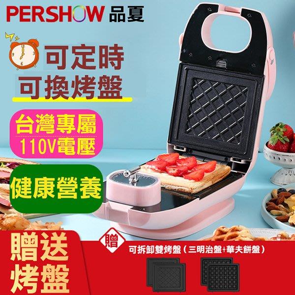 台灣現貨 110V 品夏三明治機(送三明治盤+華夫餅盤)早餐機網紅輕食機多功能麵包機