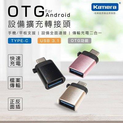 Kamera USB 轉 TypeC 轉接頭 金屬 OTG轉接頭 支援各種USB設備