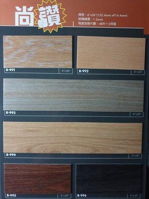 美的磚家~知名品牌福樂floorworks枕木紋塑膠地磚.塑膠地板~15cmx90cmx1.5m/m質感佳 每坪450元