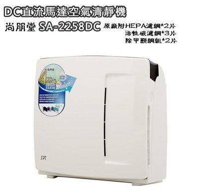 《586家電館》尚朋堂DC直流HEPA空氣清淨機【SA-2258DC】台灣製~內含濾網超值包!