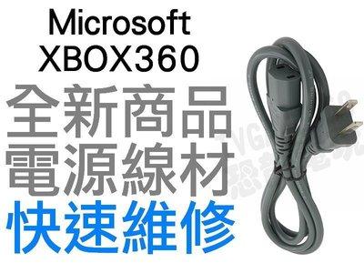 XBOX360 厚機 150W 110V~250V 6A 電源線 電線 全新裸裝(工廠流出品小擦傷)【台中恐龍電玩】
