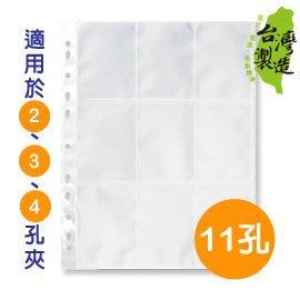 珠友 PC-30013 A4/11孔遊戲卡.甲蟲卡內頁/5張入 好好逛文具小舖