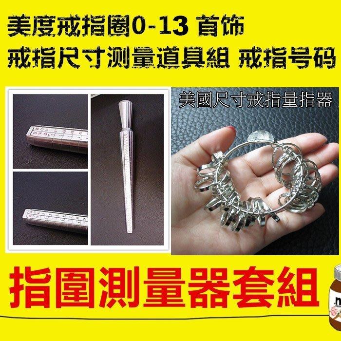 準沒錯手指圍多规格戒指棒尺寸棒 港度美度欧度日度戒指测量工測量器美度戒指圈0-15戒指套組戴幾號指圍多大手吋多少免煩惱
