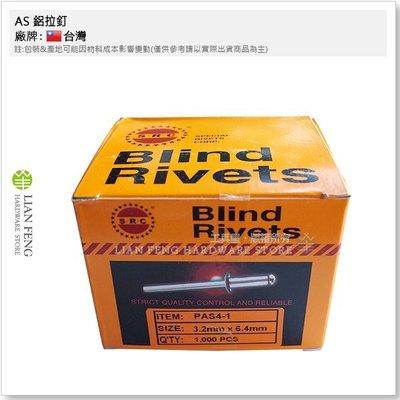 【工具屋】AS 鋁拉釘 4-1 盒裝-1000支 直徑3.2mm 長6.4mm 迫緊釘 抽芯 Blind Rivet