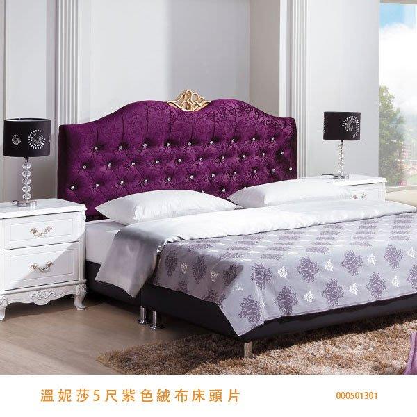 5尺紫色絨布床頭片 床頭箱 床頭櫃 床板 台中新家具批發 000501301
