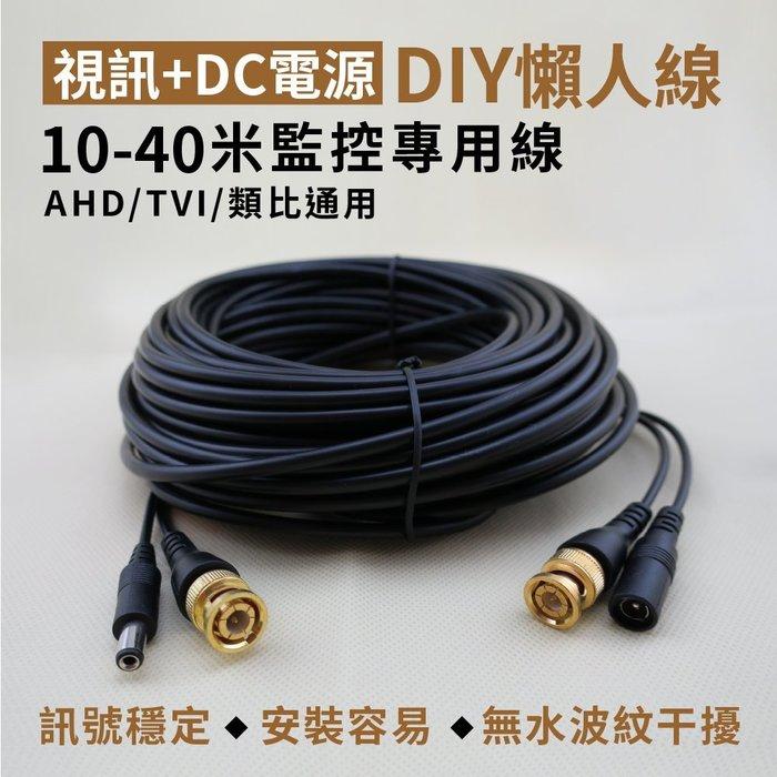 全方位科技-30米懶人線 監控專用 攝影機端DC電源輸出BNC/F頭 DVR端DC電源輸入BNC頭 監視器 線材台灣製造