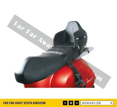 遠的要命偉士王國 Vespa 原廠 兒童 安全 座椅 大車通用 GTS/GTV