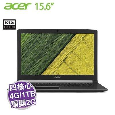 洽詢保證便宜 acer A715-71G-54UE 黑 i5-7300HQ 4G 1TB GTX1050-2G