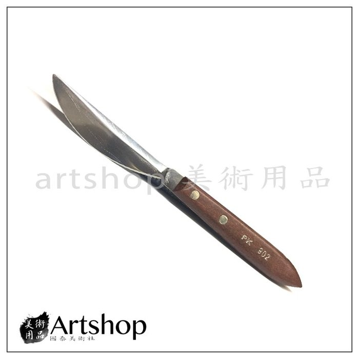 【Artshop美術用品】PK 902 專業刮刀