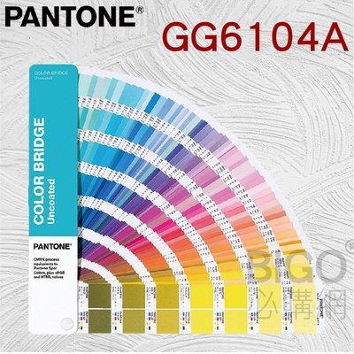 【美國原裝】PANTONE GG6104A 色彩橋樑指南(膠版紙) 色票 專色 印刷 四色疊印 顏色打樣 色彩配方