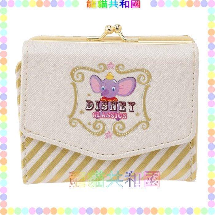 ※龍貓共和國※日本迪士尼DISNEY《小飛象Dumbo 皮質短夾 皮夾 零錢包 悠遊卡夾 》生日禮物