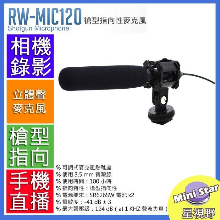 星視野 ROWA-JAPAN 槍型 指向性 麥克風 RW-120 RW-MIC120 高感度 攝影機 錄影 手機直播