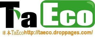 【保證原廠】日本超人氣知名大廠 TaEco 電子 魔術棒 補充液 新增43種口味 台灣擁有合格證書