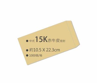 【卡樂好市】中式赤牛皮--短15K--空白信封〈約18x12cm〉1000入/箱