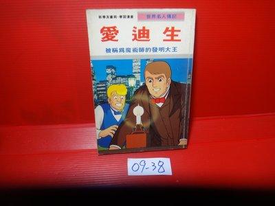【愛悅二手書坊 09-38】愛迪生—被稱為魔術師的發明大王     新學友書局
