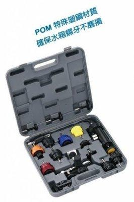 【鎮達】狼頭牌 RT-919A 水箱檢測器 / 水箱測漏組 17PCS
