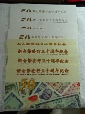 【真晶采精品】030215 新台幣發行50週年伍拾圓塑膠鈔~精裝版 字軌A636437~40~4張連號