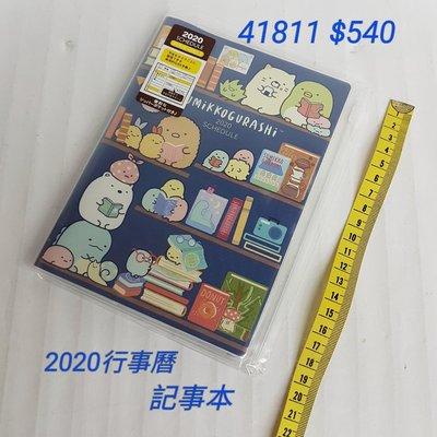【日本進口】角落生物2020行事曆,記事本-書架$540