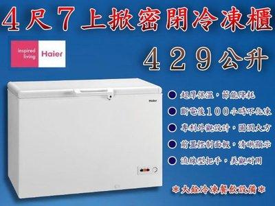 *大銓冷凍餐飲設備*海爾Haier4尺...