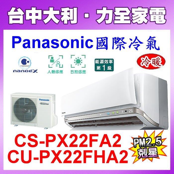 【台中大利】國際冷氣R32【CS-PX22FA2/CU-PX22FHA2】來電263~ 可刷卡分期 安裝另計