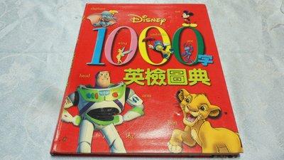 【彩虹小館R4】M4童書+CD~DISNEY 1000字英檢圖典(1書+2CD)全美文化