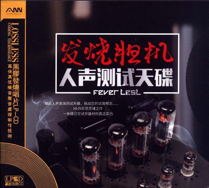 發燒膽機發燒人聲測試天碟 發燒人聲測試天碟 真空管機測試雙片CD 無損音樂黑膠鑄片