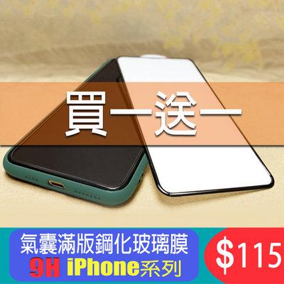 iPhone 12 氣囊保護貼撞邊玻璃貼 不碎邊玻璃保護貼 適用 SE2 XR Max 11 Pro Max I8 8P