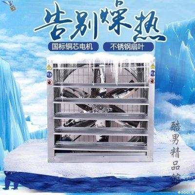 ✿ZOOL✿ 負壓風機1380大功率排氣扇養殖風機換氣扇排風扇廠房QH123