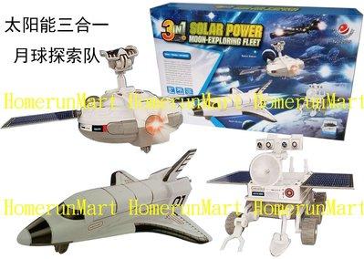 RV太陽能三合一月球探索艦隊太空艦隊兒童DIY拼裝組合玩具3合1機器人玩具益智太陽能玩具科教玩具太空人系列教育性玩具