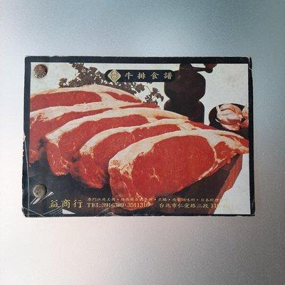 【快樂書屋】70.80年代台北市仁愛路益商行牛排食譜小書冊