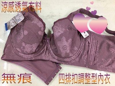 涼感無痕 四排扣 調整型內衣(H罩杯34-44)台灣精品